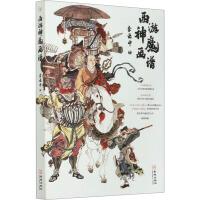 西游神魔画谱 金城出版社有限公司