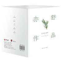 亦舒小说全集・浮世红颜辑(迷迭香+印度墨+阿修罗+同门+艳阳天)
