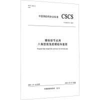 螺栓球节点用八角型高强度螺栓和套筒T/CSCS 011-2021/中国钢结构协会标准 中国建筑工业出版社