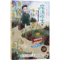 魔法作文(3-6年级涂色版) (01)稀奇古怪开学季 人民邮电出版社