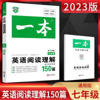 2022版一本七年级英语阅读理解150篇 初中上册下册英语阅读专项训练真题人教版 初一英语阅读理解模拟训练题 第13次修