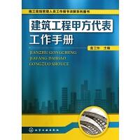 建筑工程甲方代表工作手册(施工现场管理人员工作细节详解系列图书) 盖卫东