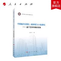 中国城市生活质量、商业环境与人口流动研究 基于空间均衡的视角(改革创新与转型升级研究丛书)人民出版社