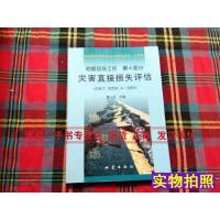 【二手9成新】地震现场工作(第4部分)灾害直接损失评估(GB T18208袁一凡著地震出版社