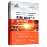 高维数据统计方法、理论与应用