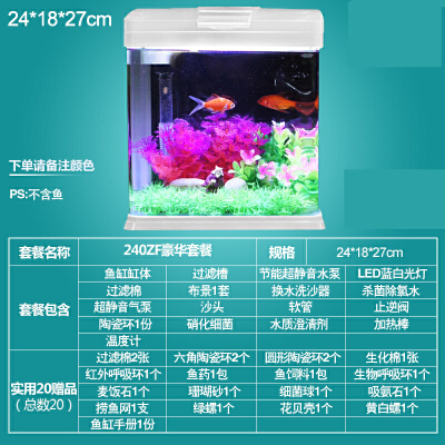 【支持礼品卡】海星鱼缸水族箱 生态创意鱼缸客厅小型迷你玻璃桌面热带金鱼缸LED t7o 默认发(240ZF豪华套装)