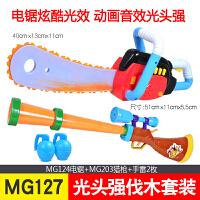 熊出没玩具套装儿童玩具枪光头强电锯帽子电动机关枪猎枪男孩玩具 MG127-光头强伐木套装