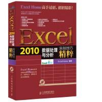 Excel2010数据处理与分析实战技巧精粹(附光盘) Excel Home