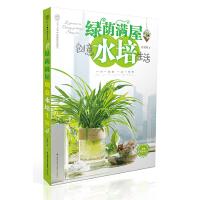 绿荫满屋.创意水培生活(汉竹):50种治愈系水培植物,用那一抹绿,点亮生活好心情。附赠精美书签