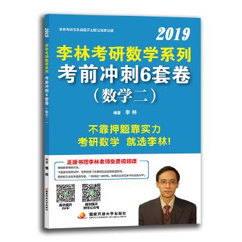 李林考研数学系列考前冲刺6套卷(数学二)