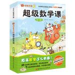怪兽学园超级数学课(全10册)