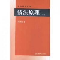 债法原理(第2版)/民法研究系列