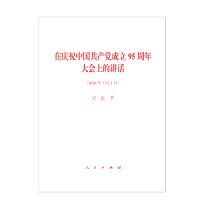 【人民出版社】现货 在庆祝中国共产党成立95周年大会上的讲话