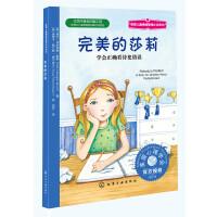 儿童情绪管理与性格培养绘本--完美的莎莉:写给孩子的完美主义故事