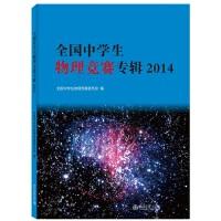 全国中学生物理竞赛专辑・2014