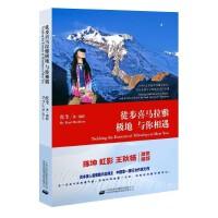 徒步喜马拉雅极地与你相遇 (1000公里徒步穿越尼泊尔,《尼泊尔的香气》的姊妹篇)
