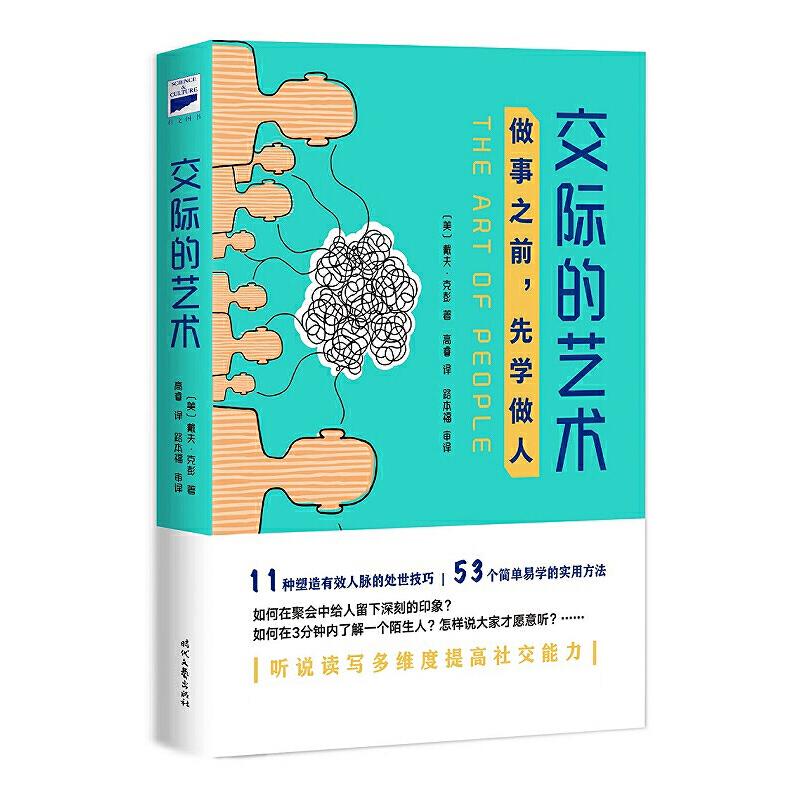 交际的艺术 社交媒体时代《人性的弱点》《纽约时报》畅销书作者ZUI新作品,全美影响仅次于《人性弱点》的交际类图书,11种塑造有效人脉的处事技巧,53个简单易学的实用办法,听说读写多维度提高社交能力。