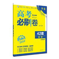 理想树67高考2020新版高考必刷卷 42套 高考文数 名校强区模拟试卷汇编