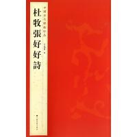 杜牧张好好诗/中国历代碑帖珍品 杨汉卿