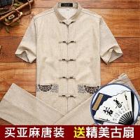 爸爸短袖唐装男亚麻套装老人中国风爷爷夏季衣服中老年男装50岁60 41/180 (125斤~145斤)