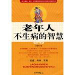 【旧书二手书85成新】老年人不生病的智慧 鲁曼俐 中国画报出版社