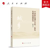 中国特色城乡文化一体化发展问题研究