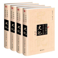 史记(文白对照精装四册)
