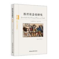 医疗社会史研究第五辑