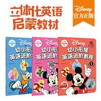迪士尼 幼小衔接英语进阶教程(套装共3册)(赠MP3下载 二维码听读)
