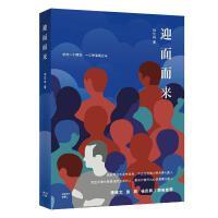 全新正版图书 迎面而来林东林上海文艺出版社9787532175758 短篇小说小说集中国当代普通大众蔚蓝书店