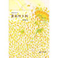 【旧书二手9成新】葵花向太阳 坏蓝眼睛 21世纪出版社 9787539152868
