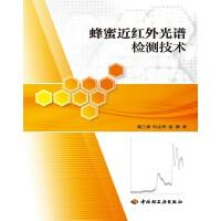 蜂蜜近红外光谱检测技术(电子书)