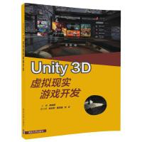 Unity 3D虚拟现实游戏开发