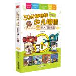 30分钟玩转少儿编程――Scratch3.0从入门到精通2:游戏制作人