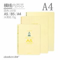daoLen/道林 A4-100页30孔活页本内页芯(线条)DL1855-FA4100米黄纸不伤眼210x290mm大