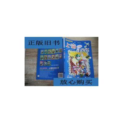 【二手9成新】我的第一本大中华寻宝漫画书 上海寻宝记 /欧昱荣 【正版现货,下单即发】