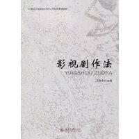 【正版二手8成新】 影视剧作法 王世杰 北京大学出版社 9787301172865