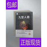 [二手旧书9成新]九型人格.... /高山编 北京燕山出版社有限公司