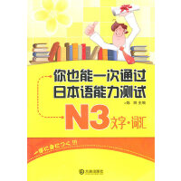 你也能一次通过日本语能力测试N3文字・词汇