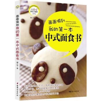我的第一本中式面食书