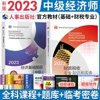 备考2021 中级经济师教材2020财税专业2本 2020经济师中级 经济基础知识 财政税收知识与实务 教材2本套 20