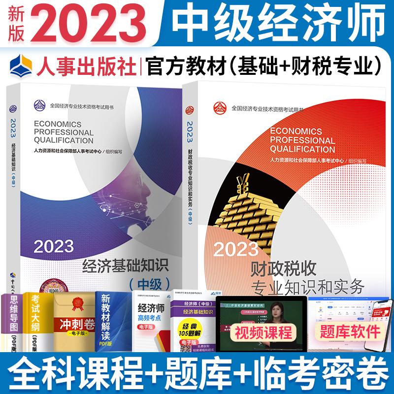 现货2020 中级经济师教材2020财税专业2本  2020经济师中级 经济基础知识 财政税收知识与实务 教材2本套 2020经济师考试教材 经济基础知识与财政税收实务2本套装