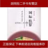【二手旧书8成新】国际结算(增补本) 苏宗祥 中国金融出版社 9787504920409