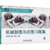 机械制图与识图习题集/刘国杰 机械工业出版社