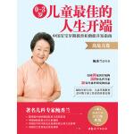 0~3岁儿童最佳的人生开端:中国宝宝早期教育和潜能开发指南(高危儿卷)