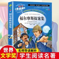 福尔摩斯探案集 教育部新课标推荐书目-人生必读书 名师点评 美绘插图版