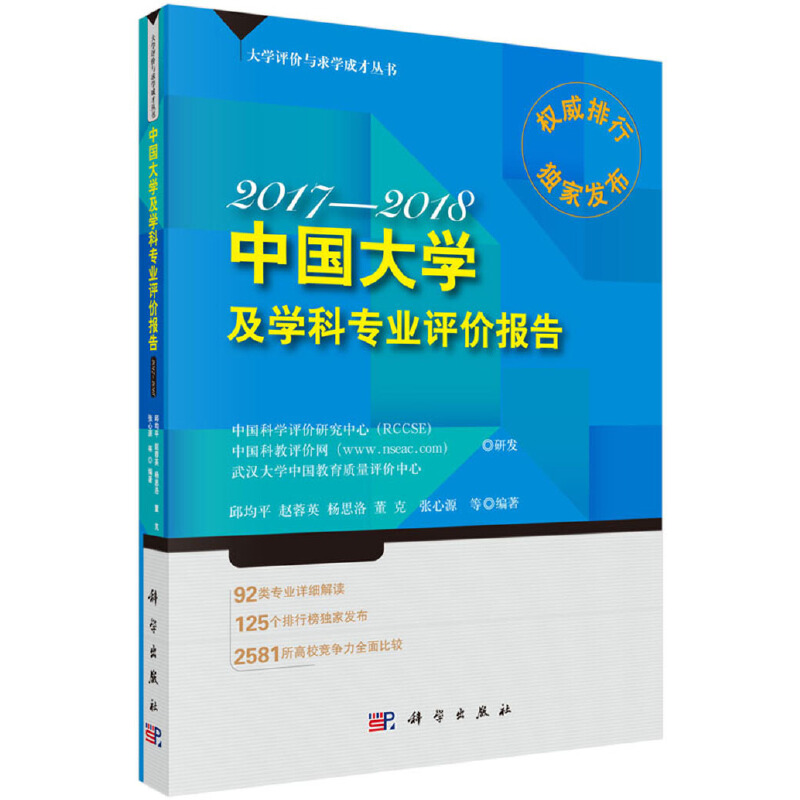 中国大学及学科专业评价报告2017-2018