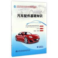 汽车配件基础知识