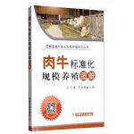 肉牛标准化规模养殖图册(平装版)