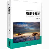 旅游学概论 广东旅游出版社